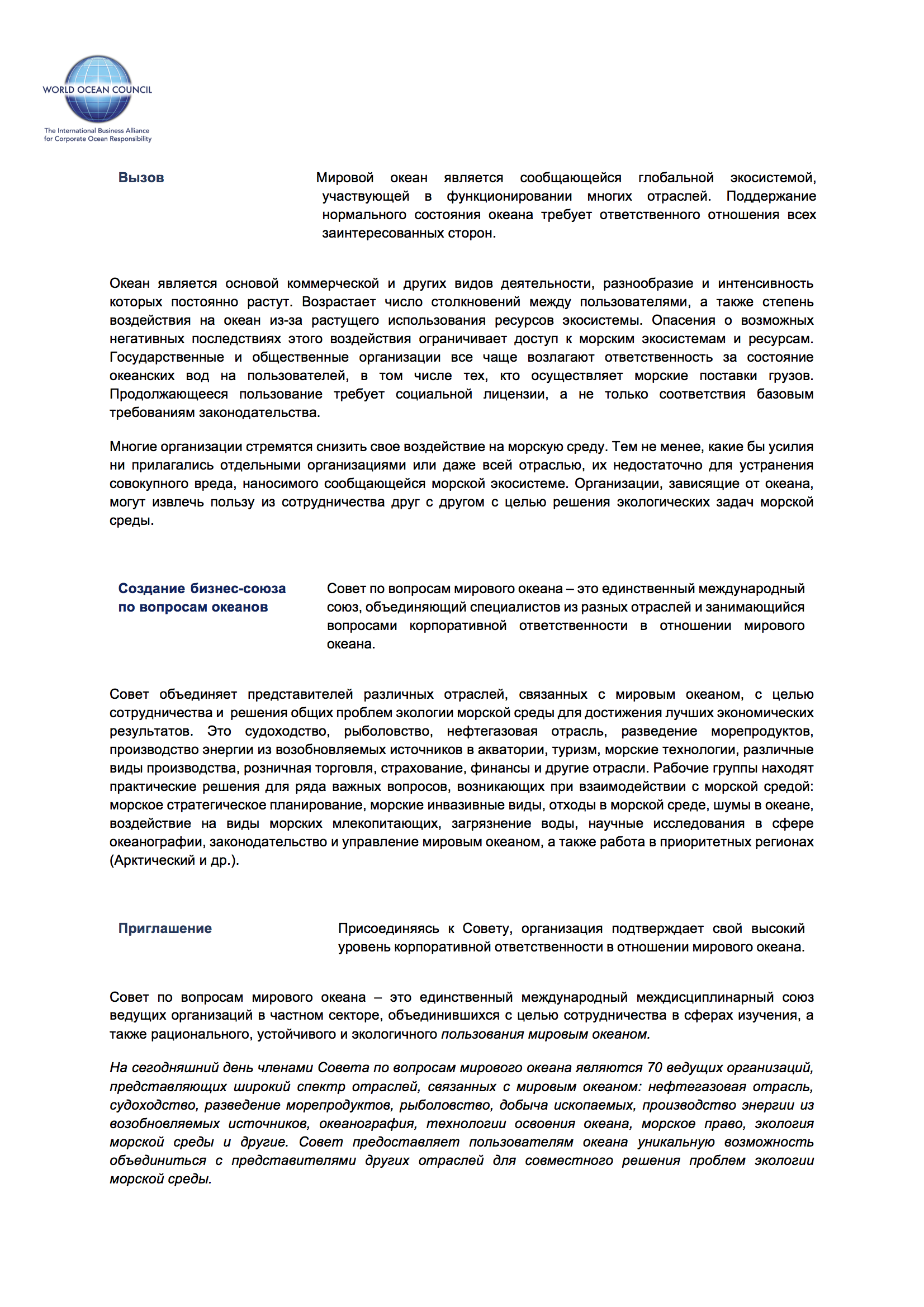 WOC in One Page, in Russian