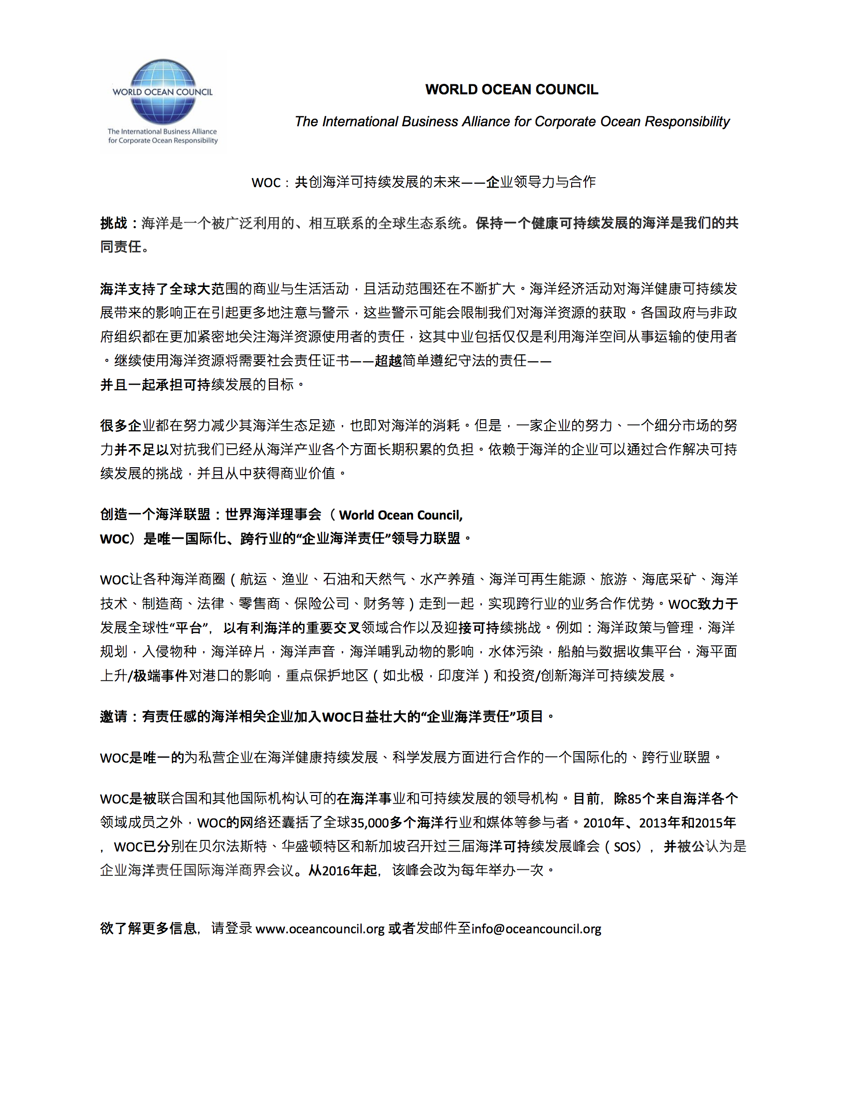 WOC in One Page, in Chinese
